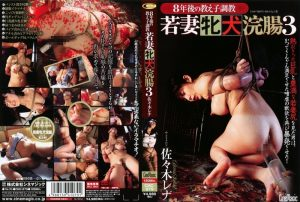 [CMC-079] 8年後の教え子調教 若妻牝犬浣腸 3  Scat 調教  Young Wife 若妻  SM