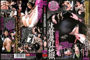 [CMV-034] 浣腸女刑事 3 生贄魔肛地獄 西城玲華 Cine magic Saijo Reika  Spanking/Whiplash  Confinement/Restriction 調教