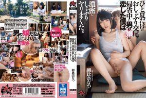 [DASD-663] ひと夏だけのおしゃぶり交尾。帰省中に男の娘に恋した僕は濃密にしゃぶりヤリまくった。 朝比奈なつ ニューハーフ Transvestite/Men's Daughter Edogawa orgy 女装・男の娘  Shemale