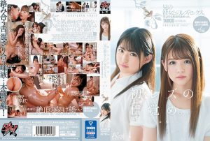 [DASD-691] 「初レズの目覚め」兄よりも気持ち良かった。兄の彼女とのレズセックス。 ゆい みつき ダスッ! Nagisa Mitsuki 美少女 永瀬ゆい Nagase Yui