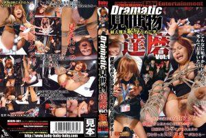 [DBDM-001] Dramatic 見世物達磨 1 耐え難き恥辱責めに哭く Planning ベイビーエンターテイメント その他SM  Squirting Hoshino Seara