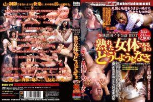 [DBEB-041] The Baby Entertainment 艶熟淫肉イキ奈落 BEST 熟れた女体である事のどうしようもなさ Married Woman/Mature Woman  Miwako Yamamoto Reika Saijo おばさん  Bondage