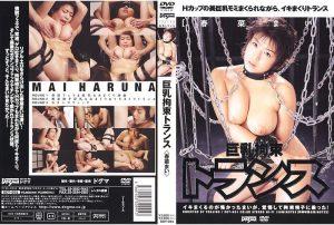 [DDT-091] 巨乳拘束トランス 春菜まい ドグマ スカトロ  Humiliation Mai Haruna
