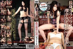 [ESM-006] MISTRESS LIVE Vol.6 瑠奈女王様 エクセレント 調教 脚(フェチ)  Slut スパンキング・鞭打ち