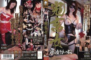 [HKID-003] 鬼畜女-きちくめ-逆凌辱の院 Arius 輪姦・辱め Slut Mori Kent  Humiliation