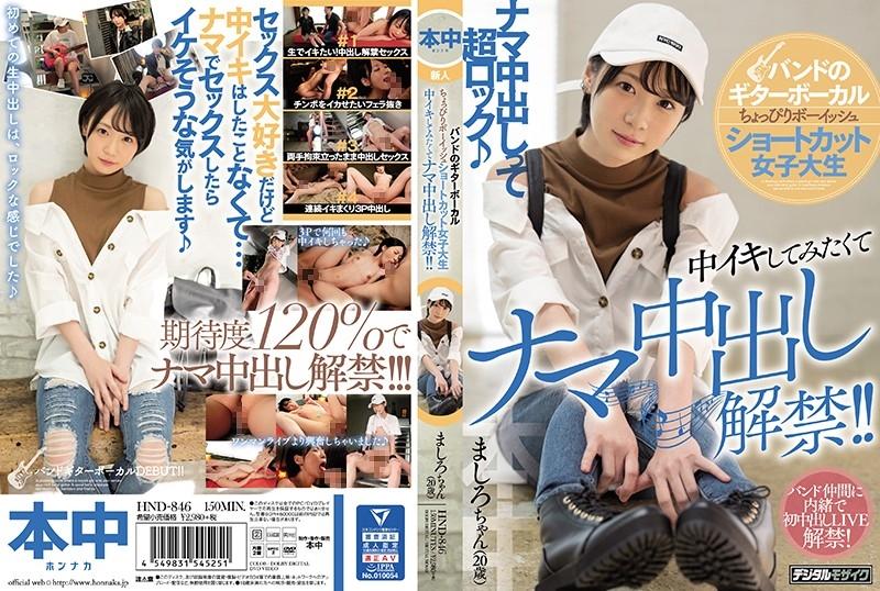 [HND-846] バンドのギターボーカル ちょっぴりボーイッシュ ショートカット女子大生 中イキしてみたくてナマ中出し解禁!! Female College Student Kisaragi Mashiro Usapyon. デジモ フェラ