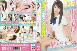 [HSM-014] 超絶かわいいオトコの娘アイドル 中山美月 19歳 AVデビュー デビュー作 女優  女装・男の娘 Impression