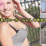 [Heyzo-2294] 爆乳金髪をバニーガールにして中出し#ソフィア2 – ソフィア