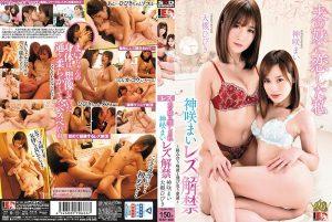 [IESP-666] 夫の妹に恋した私 レズ解禁 神咲まい Ootsuki Hibiki 近親相姦 大槻ひびき レズ Big Tits