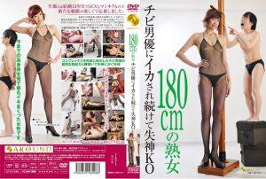 [JFYG-098] 180cmの熟女 チビ男優にイカされ続けて失神KO DK Tsukasa Kazuki  AROUND DK