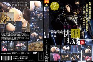 [JHHD-15] ヒロイン排泄地獄 15 ZEUS コスチューム  Squadron/Anime/Game 浣腸  Scat