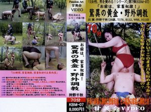 [KBMD-07] Bondage Asian 家畜奴隷! 驚異の黄金・屈辱、ぶら下げ、鼓動  Urination (排尿)