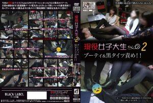 [KKK-056] 現役女子大生2 ブーティ&黒タイツ責め!!  pantyhose (fetish)  fetish  schoolgirl ブーツの館 BLACK LABEL フェチ