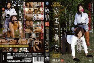 [KNSD-14] 女馬の嘶き 川上ゆう Kaiki スカトロ スパンキング・鞭打ち キネマ浪漫