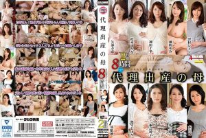 [MGHT-267] 代理出産の母よりぬきスーパーベスト8時間2枚組 Best Stepmother Married Woman タカラ映像 Yabe Hisae