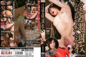 [NBD-050] 淫堕縄調教 白鳥ゆな Swan Yuna Baba The The Babi  Gangbang/Humiliation Humiliation 中嶋興業