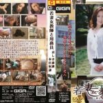 [SBN-13] 若妻女教師と用務員 哀しき排泄奉仕奴隷  Giga コスチューム  Young Wife Married Woman/Mature Woman