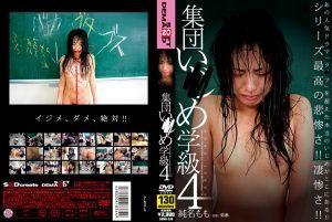 [SDMS-336] 集団い○め学級 4 純名もも Kiku Jun SOD Create Actress  other humiliation