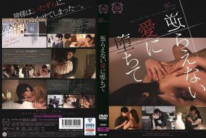 [SILK-128] 逆らえない愛に堕ちて Affair Kino  Young Wife SILK LABO 女性向け