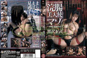 [ADV-R0028] Kurosawa Marie 浣腸美天使マゾ 120分 Enema アートビデオ Anal Mine Kazuya