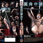 [ADV-R0557] Kashiwagi Rie 麗肉の獄舎  5 Tied アクメ調教 浣射祭 アートビデオ Art Video
