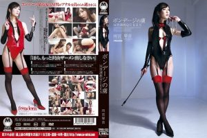[DMBJ-025] ボンデージの虜 M男調教QUEEN 雨宮琴音  Training  MAZO BOYS CLUB PLATINUM MAZO BOYS CLUB PLATINUM  Other Queen/SM