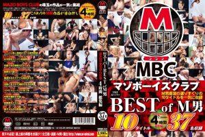 [DMBK-021] MBC MAZO BOYS CLUB THE スーパーBEST of M男 4時間 総集編 MAZO BOYS CLUB 女王様・M男 総集編 MAZO BOYS CLUB