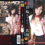 [HBAD-057] 飼い殺し・首輪をされた女教師 辱め BABE Hibino その他辱め Costume