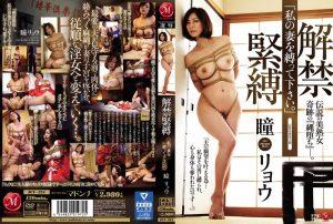 [JUY-324] 解禁緊縛 「私の妻を縛って下さい。」 瞳リョウ 人妻・熟女 芳賀栄太郎 Madonna MILF Housewife Ryo Hitomi