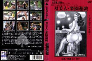 [KITD-005] 双美人・楽園遊戯 踏みつけ(M男)  Lynch Binta (M Man) Kitagawa Pro  Trampling (M Man) リンチ・ビンタ(M男)