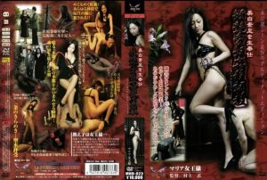[MHD-023] 妖艶愛奴姦殺調教  Whipping SM Queen Mary  Queen/M Man マリア女王様