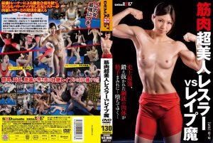 [SDMT-147] 筋肉超美人レスラーvsレイプ魔 辱め Hajigasaki 企画 その他企画 SOD Create (Soft on Demand)