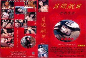 [TK-003] 変態の青春 濡れるMの悦び    【VHS】  Eve Himuro Hoyusha レズ 芳友舎  SM