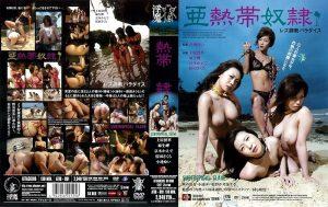 [ATID-091] Asou Misaki, Koike Yui, Sakurada Sakura 亜熱帯奴隷 Lesbian レズ