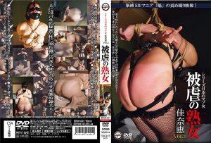 [BDSM-041] シリーズ日本のマゾ女 被虐の熟女 佳奈恵vol.3  Aunt 調教 Kaiki TIGHT おばさん