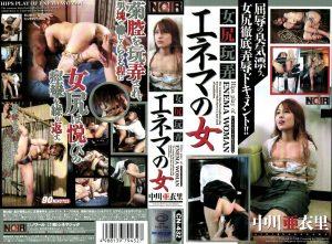 [CN-432] 女尻玩弄 エネマの女    【VHS】  Other SM シネマジック SM ノワール 中川亜衣里