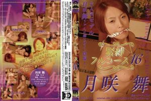 [DKF-16] 緊縛フルコース 16  Other School Girls スカトロ Dirty Factory Restraints