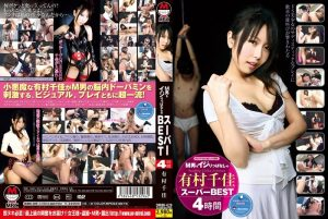 [DMBK-029] 有村千佳スーパーBEST M男をイジりっぱなしの4時間 MAZO BOYS CLUB MAZO BOYS CLUB Chika Arimura  Omnibus 総集編