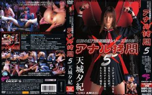 [DVDPS-202] アナル拷問5 主演:天城夕紀 ディープス Other Anal Scatting