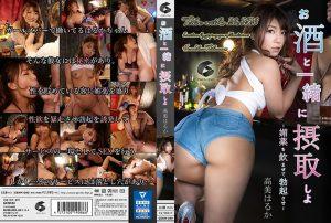 [GENM-049] お酒と一緒に摂取しよ-媚薬を●ませて勃起させ- 高美はるか Takami Haruka フェラ 風俗嬢 Blow 高美はるか