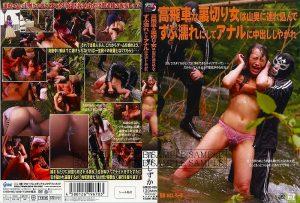 [GMED-065] Kanou Hana 高飛車な裏切り女は山奥に連れ込んでずぶ濡れにしてアナルに中出ししやがれ 管野しずか 凌辱 2011/11/10 Anal