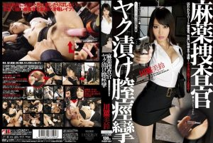 [IESP-594] 麻薬捜査官ヤク漬け膣痙攣 川菜美鈴 Planning Nightmare 暴夢 Bambino ☆ Pudding  Costumes