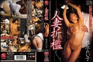 [JUC-384] 人妻折檻 牧原れい子  Gangbang/Humiliation Makihara Reiko  Humiliation 人妻・熟女 Married Women/Mature Women