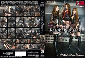 [KKK-035] Rubber Queen  Boots House BLACK LABEL ジェイド ブーツの館 BLACK LABEL Jade