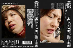 [KUBD-110] ■買取不可商品■首絞めの女神再び降臨と引退 橘春 KUBISHIME フェチ 筋肉(フェチ) KUBISHIME  Choking