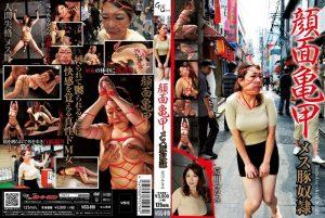 [MGQ-10] 顔面亀甲メス豚奴隷 夏川みなみ 125分 アウトレット Natsukawa Minami