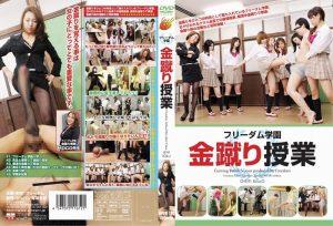 [NFDM-180] フリーダム学園 金蹴り授業 Roco  Queen/M Man  Other Molester Japan limited company ジャパン有限会社