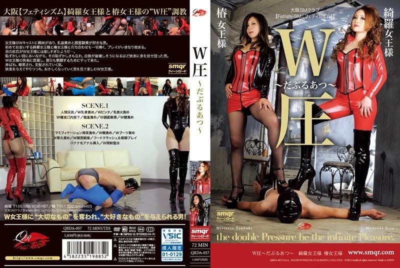 [QRDA-057] W圧~だぶるあつ~  Slut クィーンロード  Facesitting 顔面騎乗