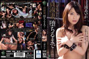 [RBD-736] 貞淑妻、堕ちるまで… 三浦あいか Dragon bondage アタッカーズ Miura Aika Married Woman/Mature Woman 犀秀幸