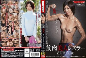 [RCT-194] 筋肉美人レスラー 吉田遼子(23歳) Kobe Taro ROCKET ROCKET  muscle (fetish) Fetish